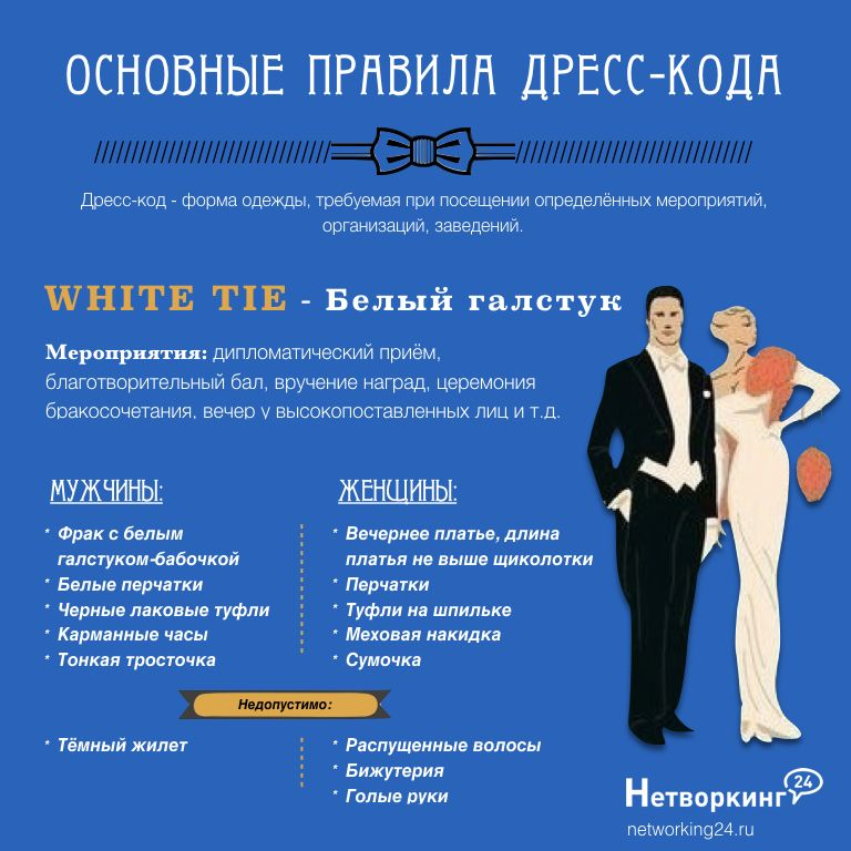 Dress Code White Tie
