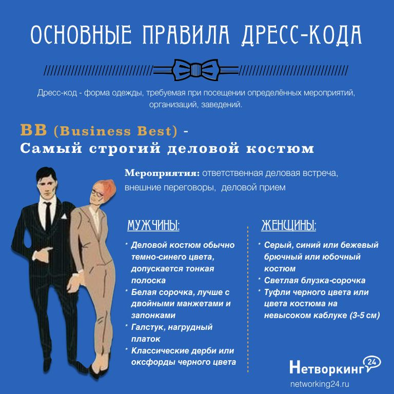 Dress Code BB Business Best