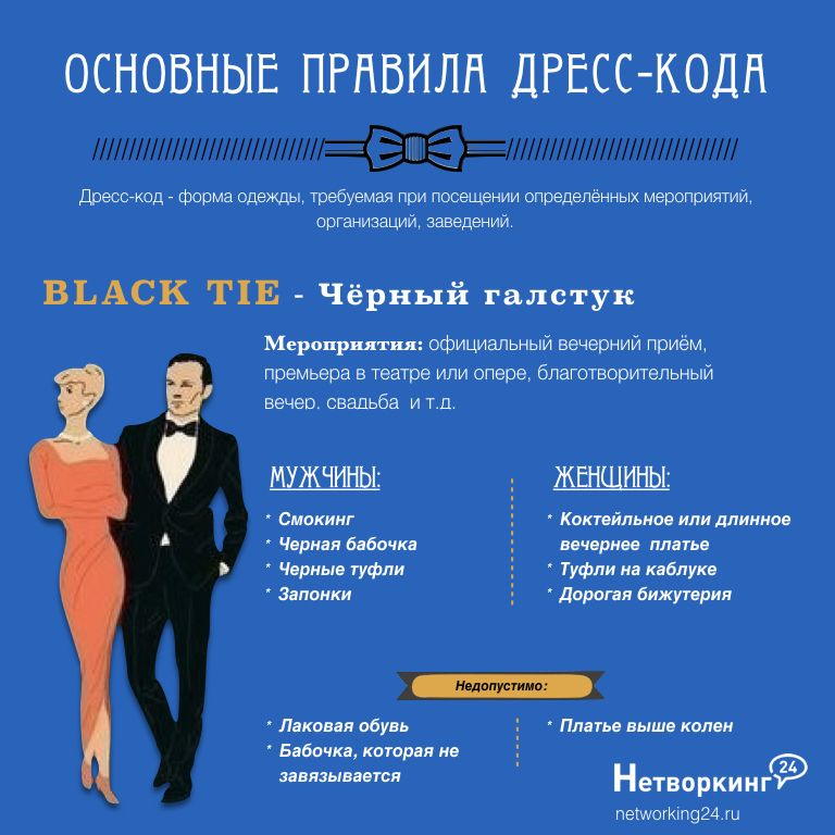 Dress Code Black Tie