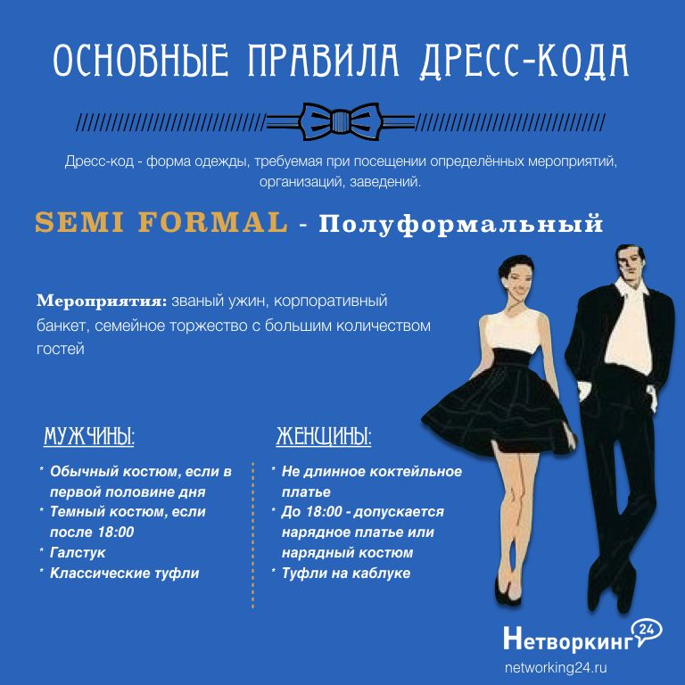 Dress Code Semi Formal