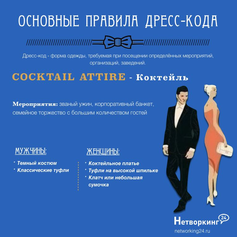 Dress Code Cocktail Attire