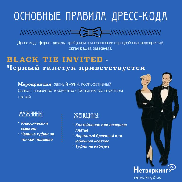 Dress Code Black Tie Invited