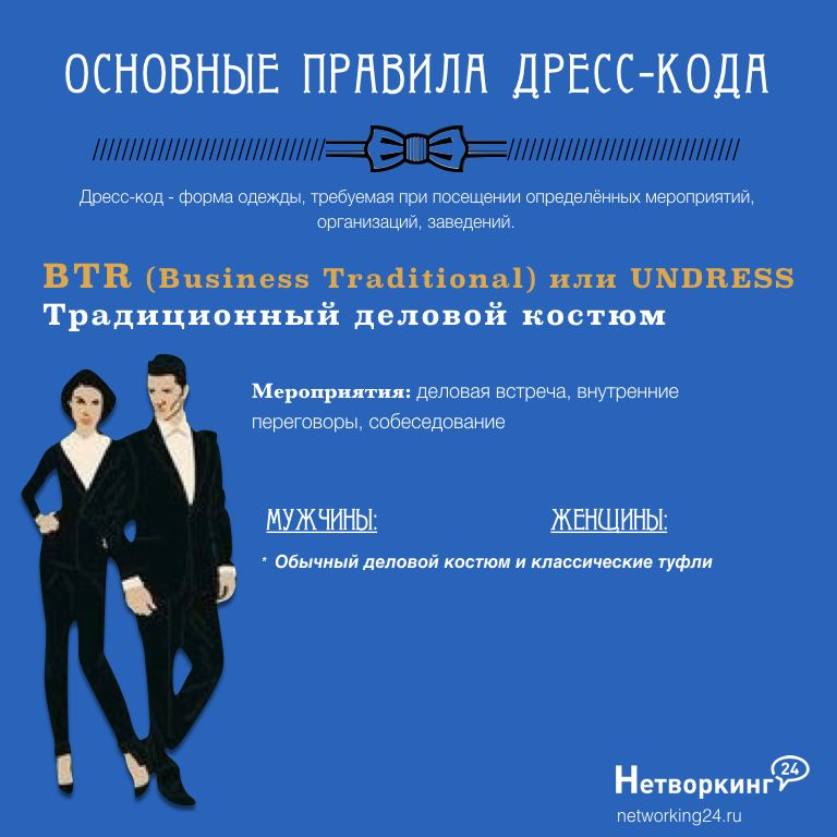 Dress Code BTR Busines Traditional