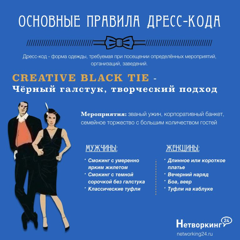 Dress Code Creative Black Tie